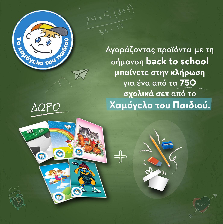 Με κάθε αγορά προϊόντος με την σήμανση Back To School κερδίζεται ένα σχολικό σετ από το Χαμόγελο του Παιδιού